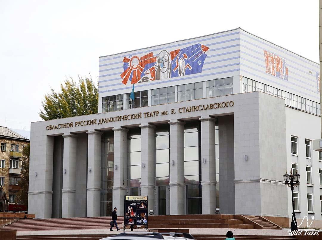 Карагандинский русский драматический театр им. Станиславского.
