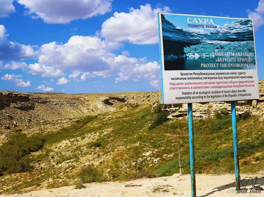 Озеро Саура (Черепашье озеро), урочище Саура, Мангистауская область, Казахстан.